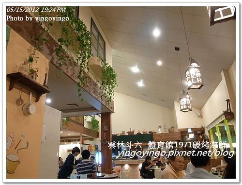 雲林斗六_體育館1971碳烤海鮮20120515_R0061100