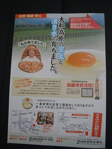 そまのかわファームの卵@香芝市-04