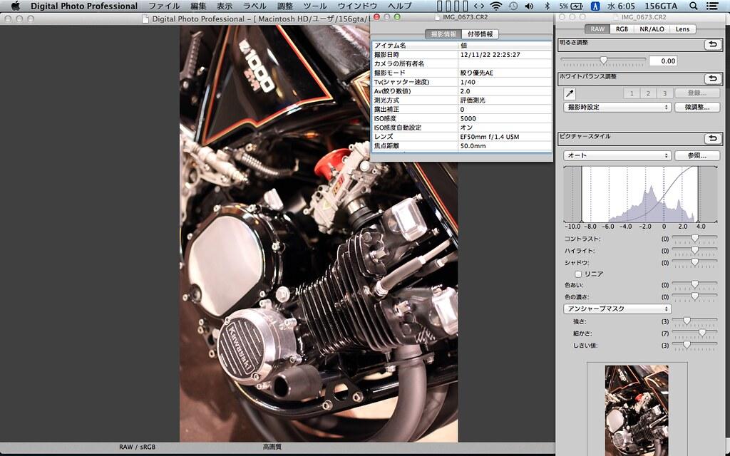 Canon EOS 6D > DPP Screenshot