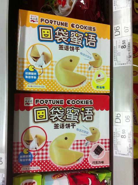 中国幸运饼干!
