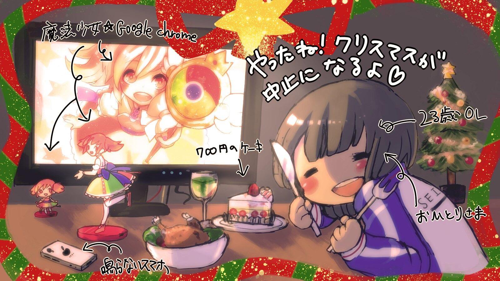 腐女子のクリスマスのイメージ画像をごらんください