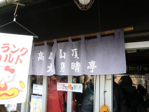 20121203高尾山095