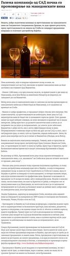 Голема Компанија од САД Почна со Промовирање на Македонските Вина