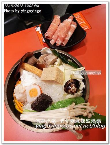 雲林虎尾_老先覺麻辣窯燒鍋20121201_R0010638