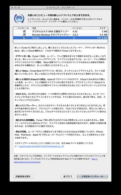 《MacOSXアップデート》iTunes 11 へのアップデート