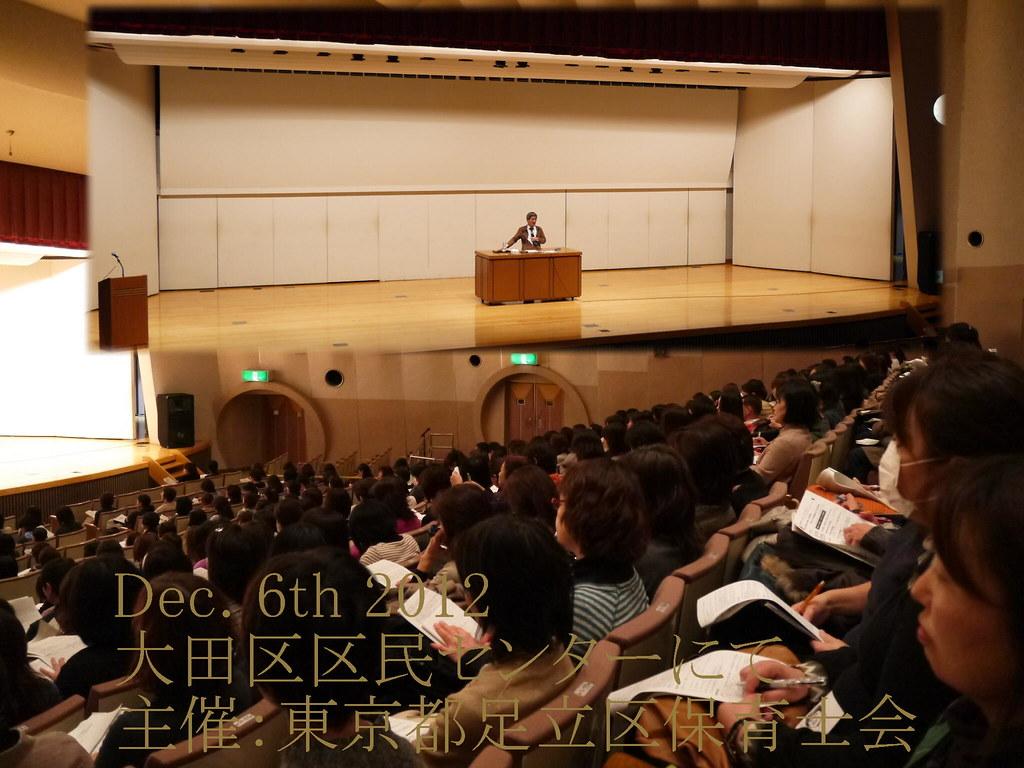 大田区保育士会2012−12−06