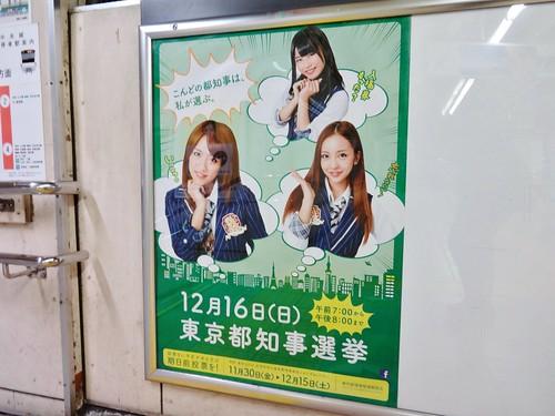 Tokyo Gubernatorial Election 2012
