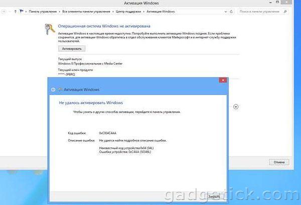 бесплатная активация Windows 8