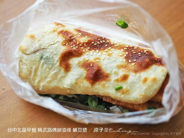 台中北區早餐 精武路燒餅油條 鹹豆漿 8