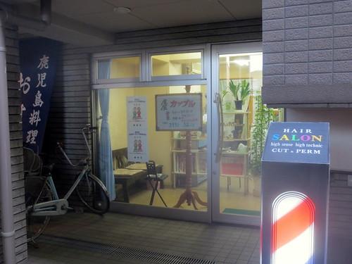 床屋カップル@練馬