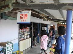 社區唯一一家雜貨店,還掛有公賣局認可的菸酒專賣招牌唷!
