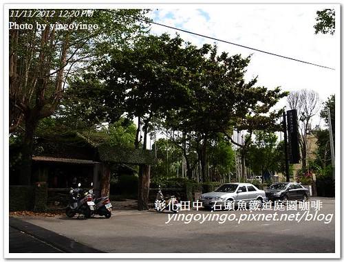 彰化田中_石頭魚鐵道庭園咖啡20121111_R0010162