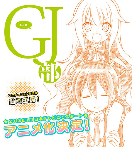 121119(1) - 神秘高中社團小說《GJ部》將從2013年1月播出電視動畫版,「藤原佳幸」挑戰動畫監督處女作!