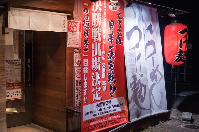 つけ麺専門 久保田 北店