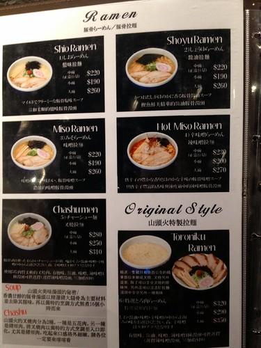 山頭火拉麵2號店(京站)