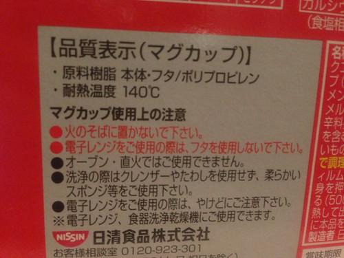 大島優子マグカップカップヌードル