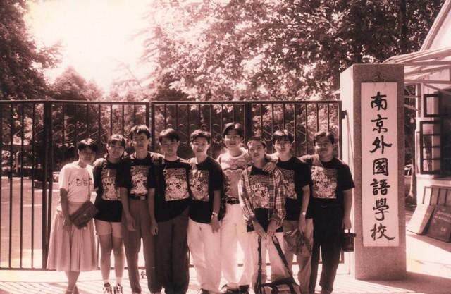 1997年夏天,南外校门前