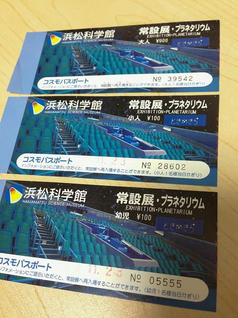 浜松科学館 コスモパスポート
