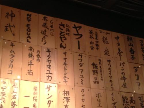 石巻BLUE RESISTANCE20121206_12