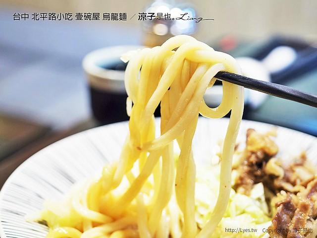 台中 北平路小吃 壹碗屋 烏龍麵 6