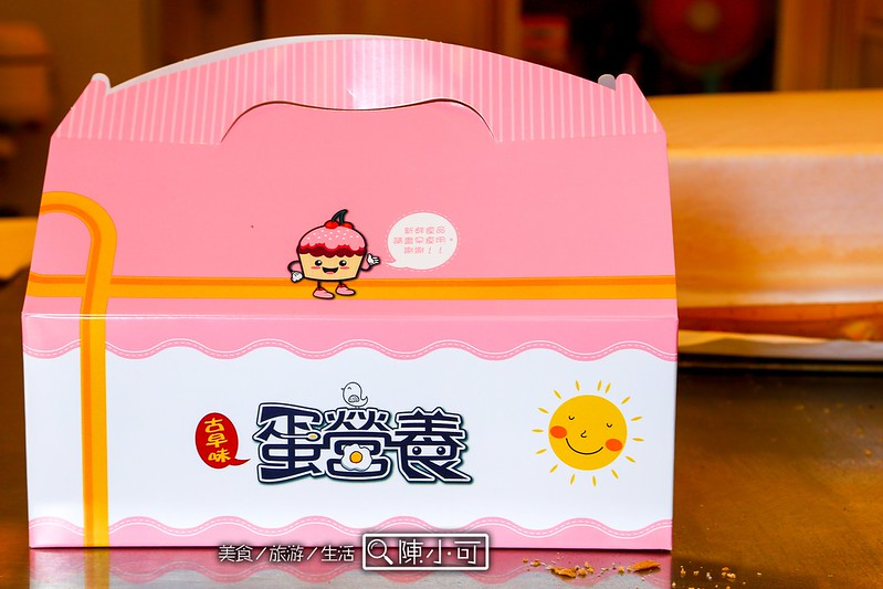 三重蛋糕,蛋營業現烤蛋糕 @陳小可的吃喝玩樂