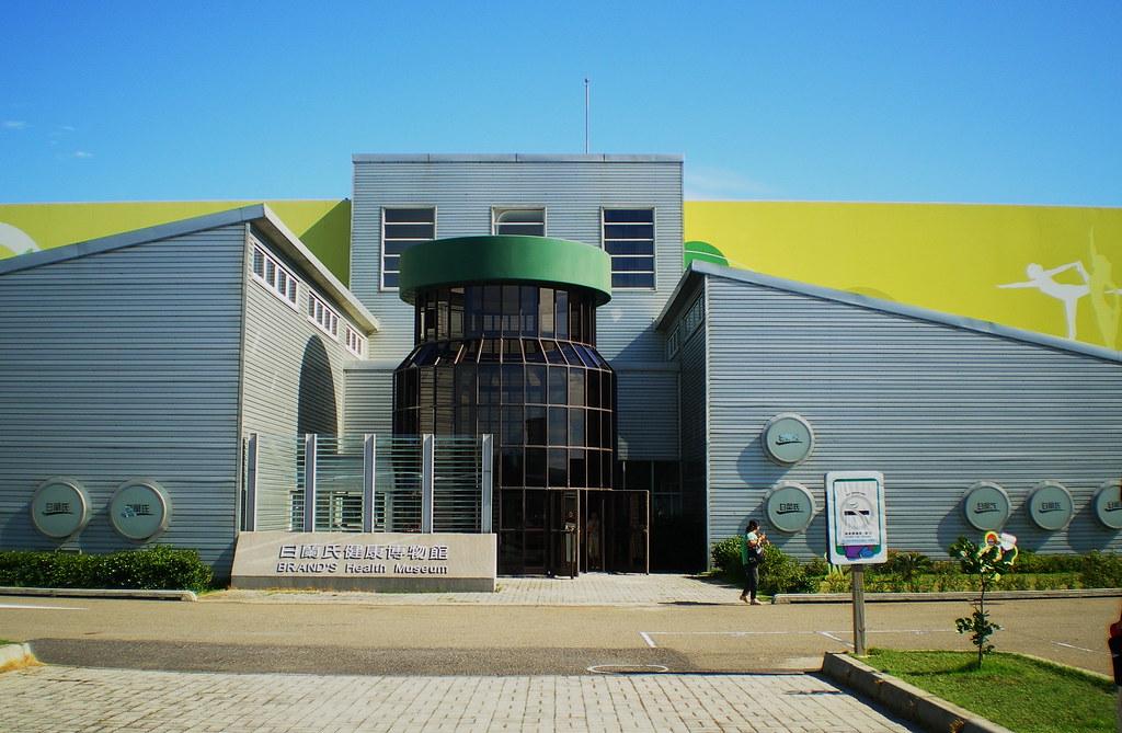 白蘭氏雞精博物館 (1)