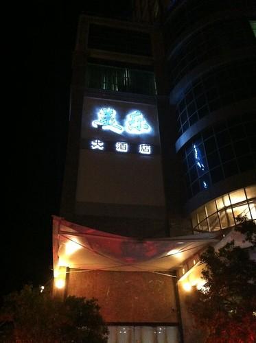 Miri Meritz Hotel Lobby