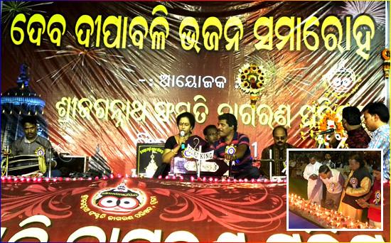 Deva Depabali Bhajan Samaroha 2012