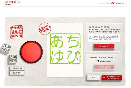 手作り風はんこ作成ツール|郵便年賀.jp - Google Chrome 20121222 161652.bmp