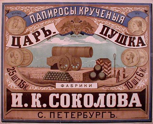 adv - tabacco - soviet time by sonobugiardo