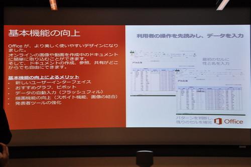 MSOffice 2013_051