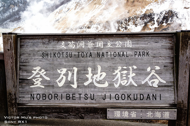 北海道 登別地獄谷