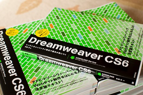 速習デザイン Dreamweaver CS6 伊藤 学