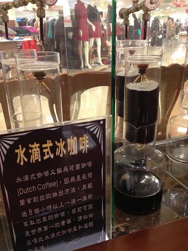 水滴式咖啡