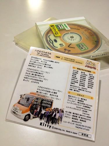 ハチ公バスのうた CD