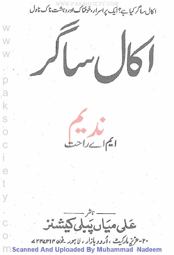Akal Sagar  is a very well written complex script novel which depicts normal emotions and behaviour of human like love hate greed power and fear, writen by MA Rahat , MA Rahat is a very famous and popular specialy among female readers
