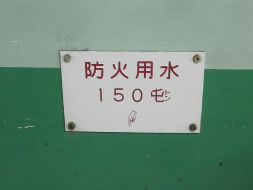 姫路競馬場の防火用水