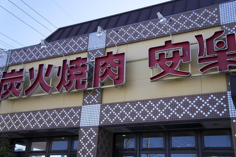 2012-12-20 安楽亭