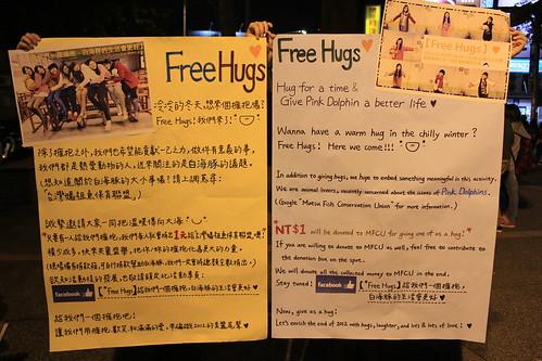 Free Hugs 拯救白海豚活動海報