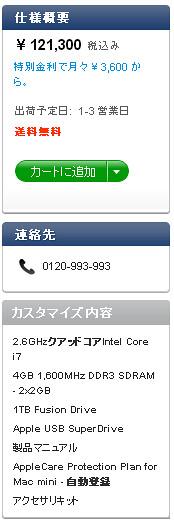 メモリ4GB