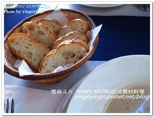 雲林斗六_法式鄉村料理20121216_R0011037
