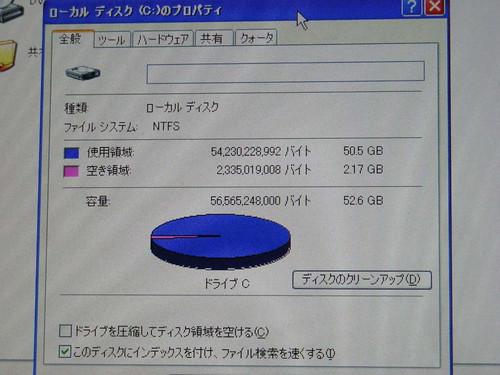 ハードディスク増設