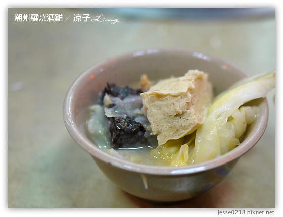 潮州羅燒酒雞 3