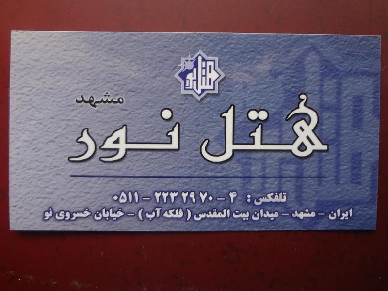 Cartão de visita do Hotel Noor em Mashhad