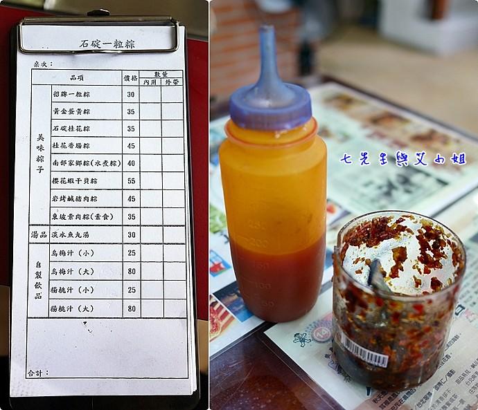 10 菜單與醬料