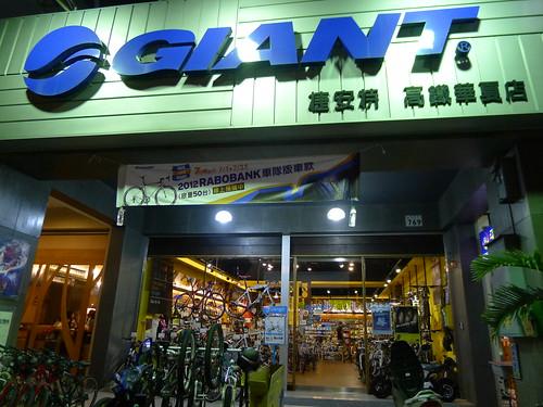 高雄市區捷安特自行車店