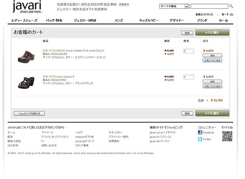 Javari.jp カート - Google Chrome 20121207 144317.bmp