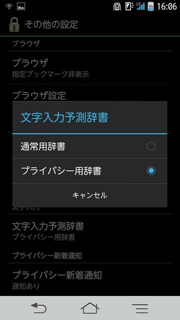 Screenshot_2012-12-26-16-06-37
