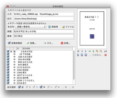 スクリーンショット 2013-01-01 17.40.33