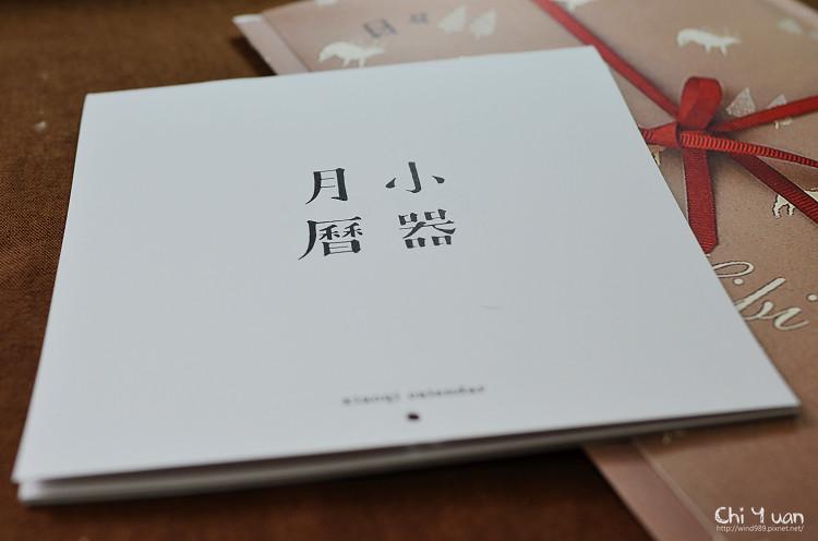 小器月曆05.jpg